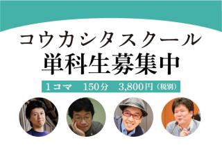 コウカシタスクール単科生募集!