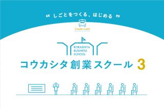 コウカシタ創業スクール3 受講申込み受付開始!