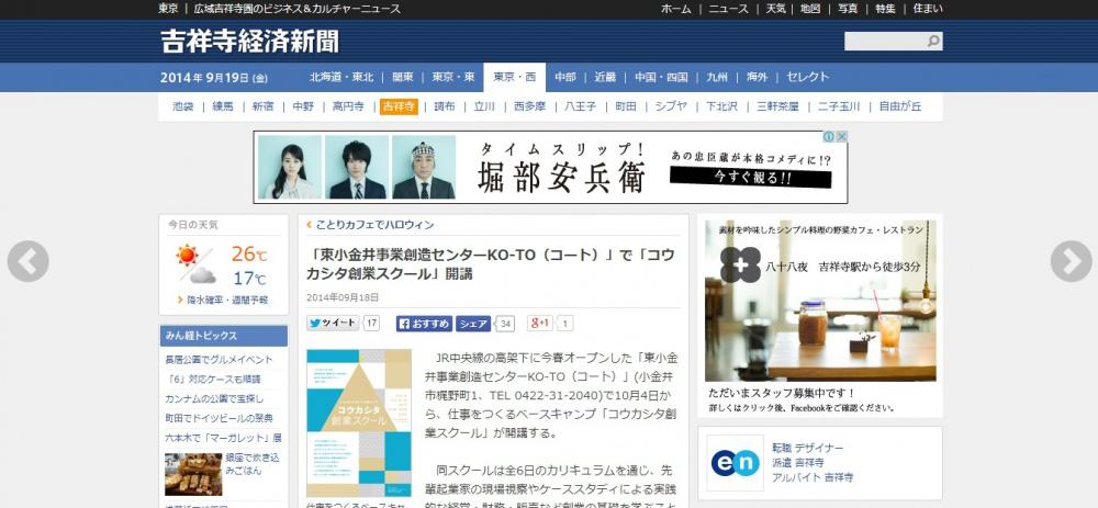 【メディア】吉祥寺経済新聞に掲載されました