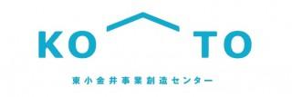 小金井市より「東小金井事業創造センター」平成29年度以降の指定管理者の指定を受けました