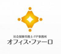 社会保険労務士/FP事務所 オフィス・ファーロ