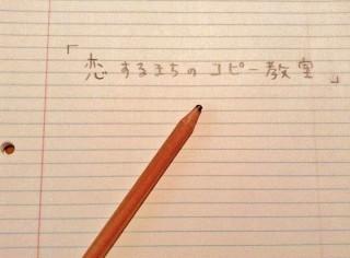 東京にしがわ大学「恋するまちのコピー教室」参加者募集中! ※募集は終了いたしました