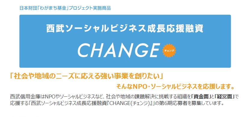 西武信用金庫 ソーシャルビジネス成長応援融資「CHANGE」事前説明会を開催します