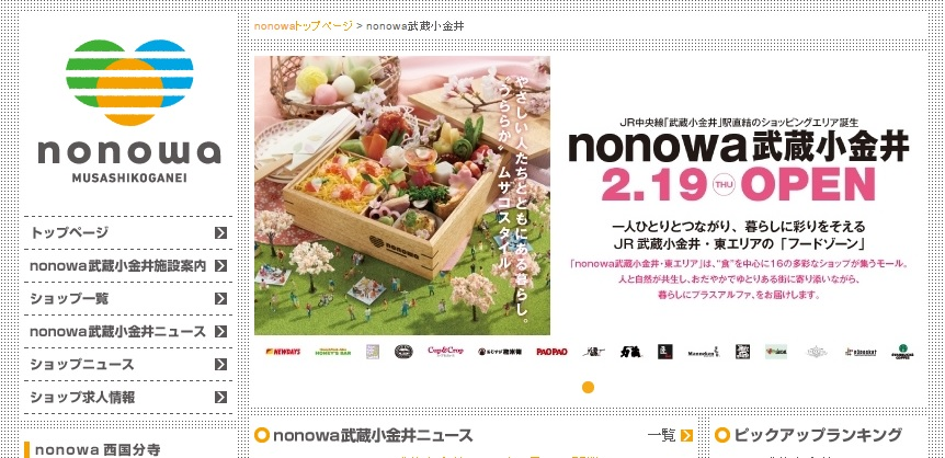 「nonowa武蔵小金井」がオープン!