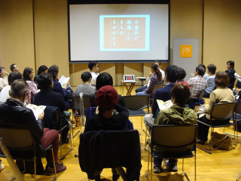 【レポート】小金井で起業した8人のものがたり展&起業ナイト