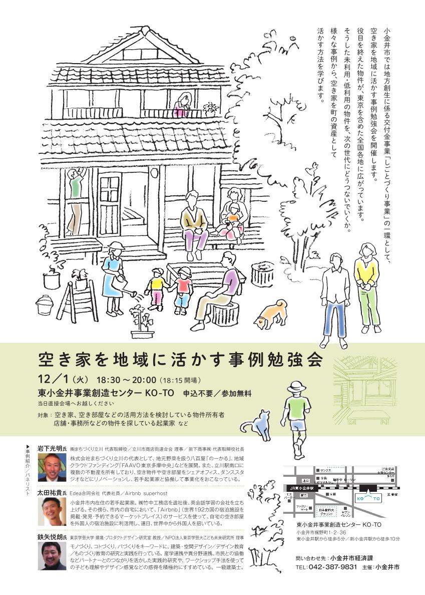 「空き家を地域に活かす事例勉強会」を開催します