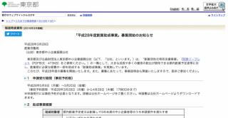 東京都「創業助成事業」の募集がスタートしました