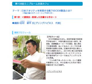 ブリングハピネス岩村耕平さんが講師として登壇されます!