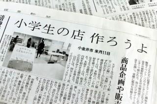 【メディア】読売新聞に「コウカシタこどもスクール」が掲載されました