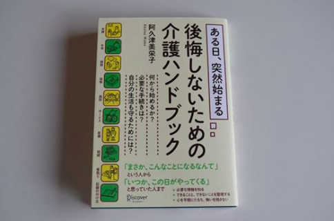 個室の阿久津美栄子さんが著書を発売!