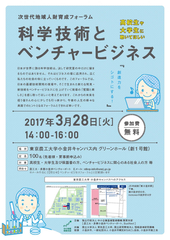 3月28日(火)「科学技術とベンチャービジネス」をテーマにフォーラムが開催されます!