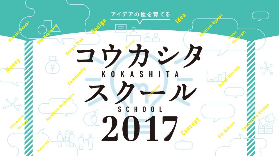 コウカシタスクール2017