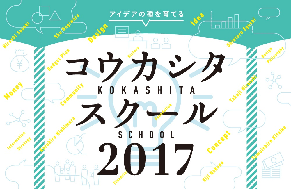 コウカシタスクール2017 参加者募集!