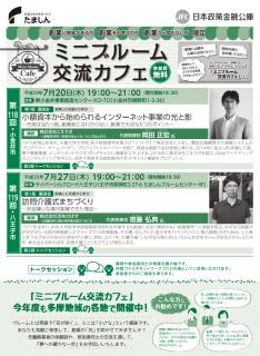 7月20日(木)「ミニブルーム交流カフェ」を開催します