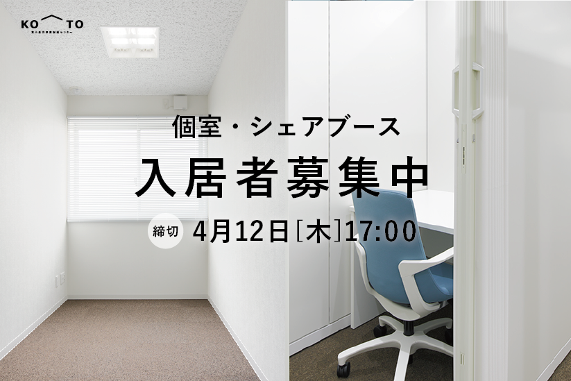 KO-TO 個室・ブース利用者募集(締切4月12日)