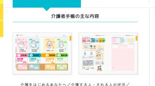 UPTREEさんが小金井市と恊働で「介護者手帳」を出されることが決まりました!
