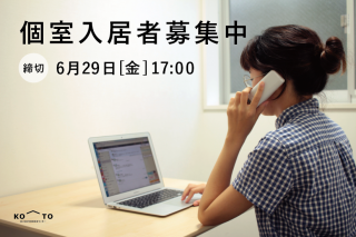 KO-TO 個室残り1室(6月29日〆切)