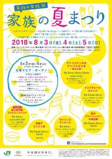 8月3日/4日/5日 PO-TOも参加「家族の夏まつり」開催!