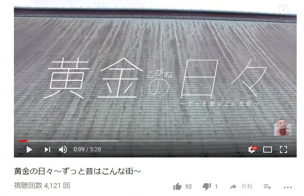 YujiKudo.comさんが『黄金の日々~ずっと昔はこんな街~』MVの監督/撮影/編集をしました!