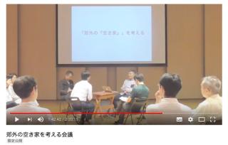 「郊外の空き家を考える会議」当日の動画をご覧いただけます
