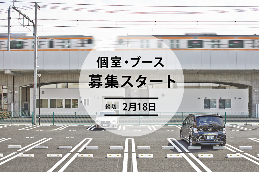 個室・ブース募集スタート【2月18日 締切】