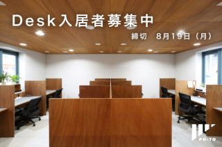 PO-TO DESK利用者募集のお知らせ(8月19日締切)