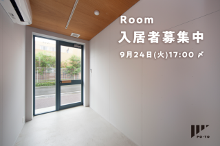 【締め切りました】PO-TO 個室2室 利用者募集のお知らせ(9月24日締切)