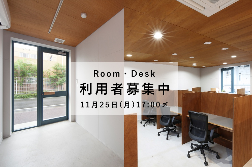 PO-TO 個室/Desk 利用者募集のお知らせ 〆11月25日