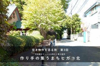 空き物件を巡るツアー ヒガコ北編 11月16日に開催!