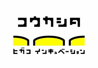 コウカシタ及びMA-TOのウェブ開設のお知らせ