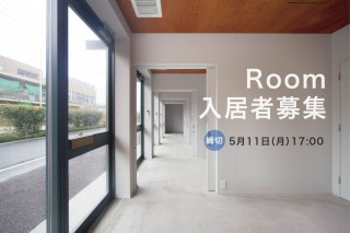 PO-TO Room6㎡利用者募集のお知らせ