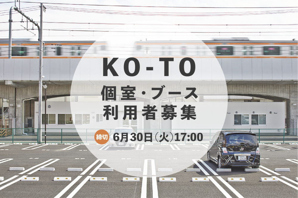 KO-TO 個室・ブース利用者募集中(締切:6月30日17時)