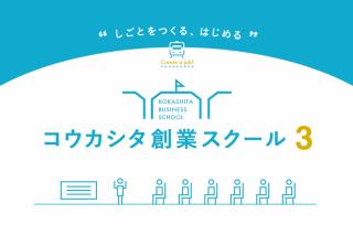 コウカシタ創業スクール3を1dayセミナーとして受講いただけます!