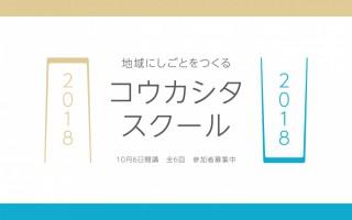 コウカシタスクール2018 参加者募集中!