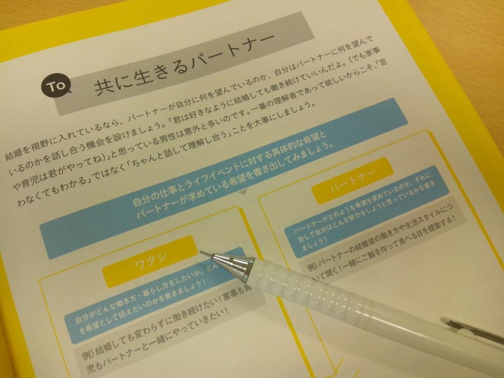 働き方デザイン講座を開催しました