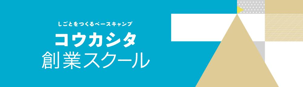 コウカシタ創業スクール(10/4〜12/13)