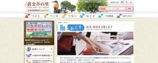 小金井市での創業支援について