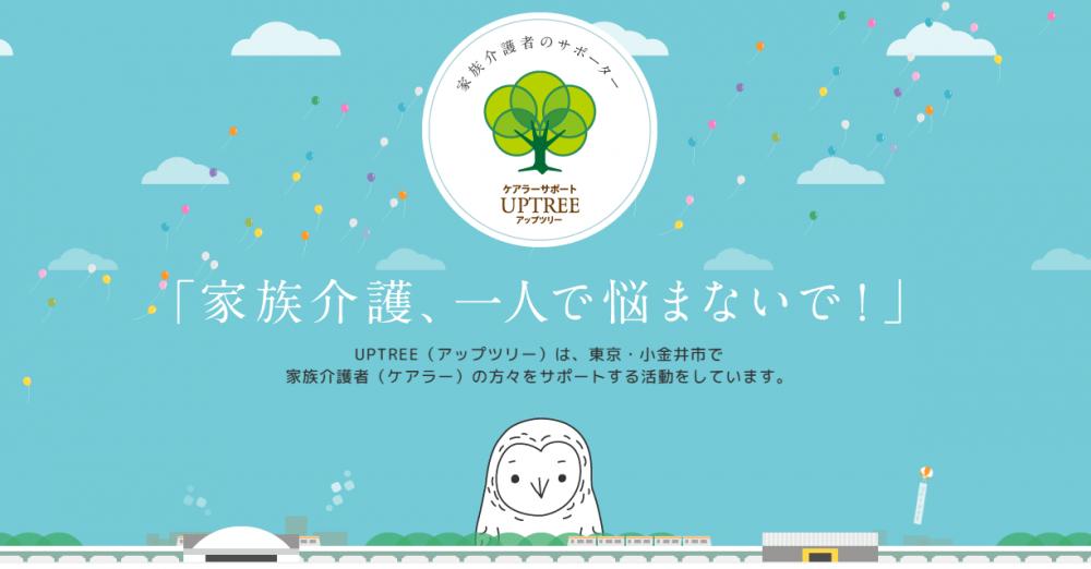 NPO法人UPTREEさんのホームページが新しくなりました!
