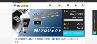 KKテクノロジーズ株式会社さんがクラウドファンディングを開始されました!