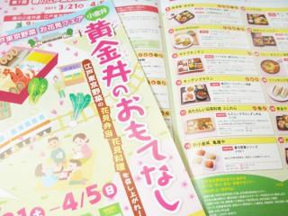 江戸東京野菜お花見フェア「黄金井のおもてなし」が開催されます