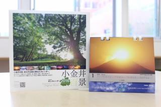 YujiKudo.comさんの「小金井百景」カレンダーが発売されました!