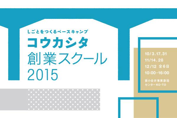 「コウカシタ創業スクール  2015」受講者募集中! ※募集は終了いたしました