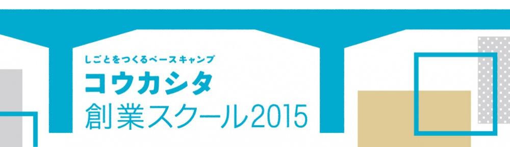 コウカシタ創業スクール 2015(10/3〜12/12)