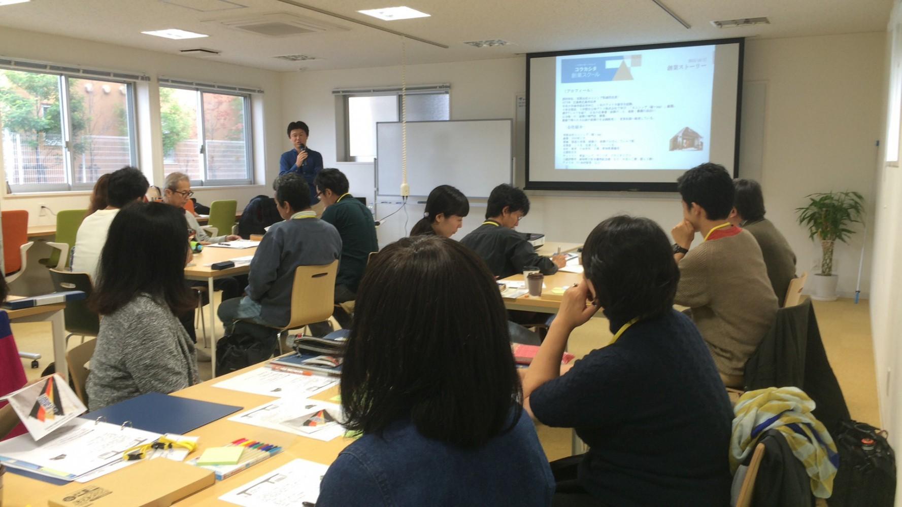 【レポート】「コウカシタ創業スクール2015」DAY2 事例研究/創業ストーリー