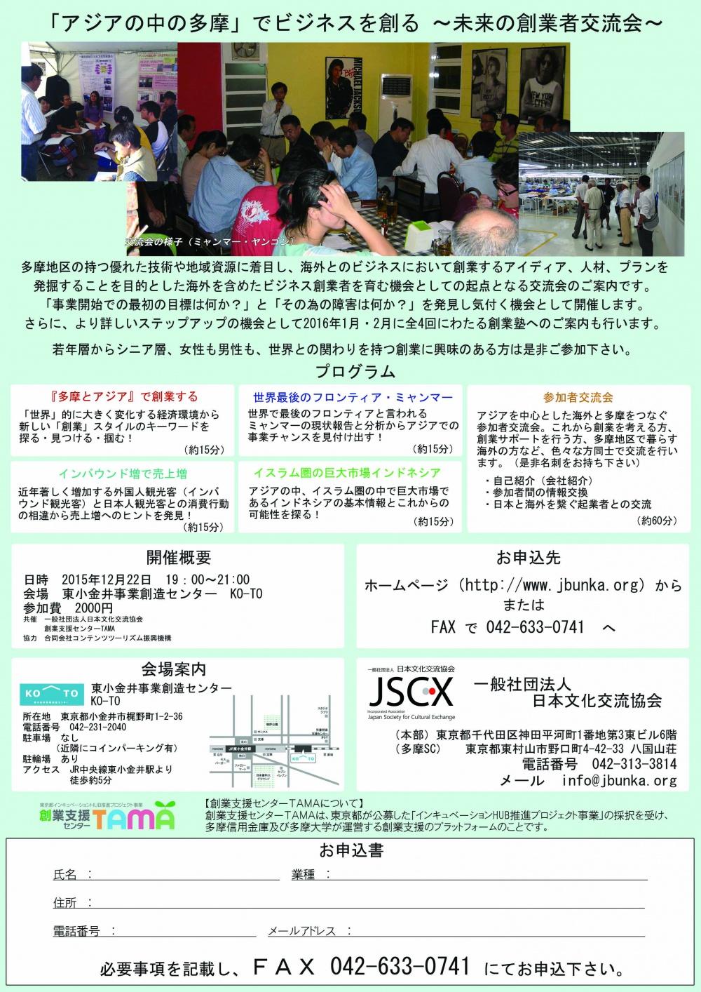 コンテンツツーリズム振興機構さんが「アジアの中の多摩」をテーマに交流会&創業塾を開催されます