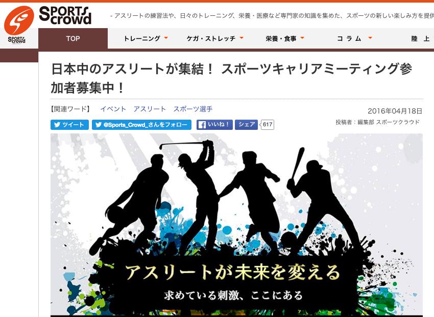 株式会社スポーツクラウドさんが日本中のアスリートが集まる「スポーツキャリアミーティング」を開催されます!