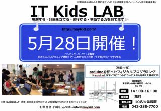 MAYKID LLPさんがゲームを作るプログラミング教室を開催されます!