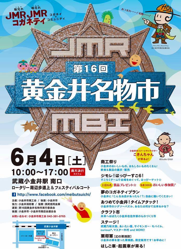 黄金井名物市 6/4(土)@武蔵小金井駅前に出店します!