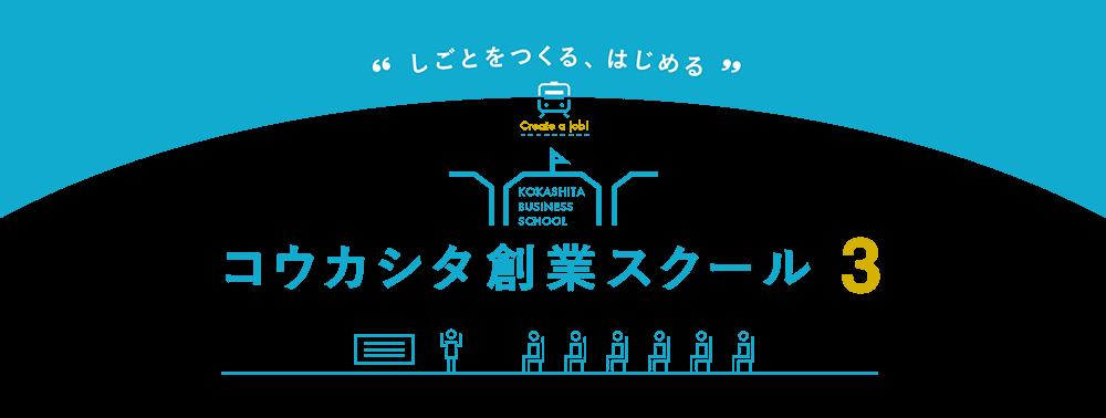 コウカシタ創業スクール3(10/1〜12/10)