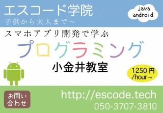 プライムサーバントさんが小金井でプログラミング教室を開講!
